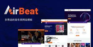多用途音樂類網站HTML模板框架