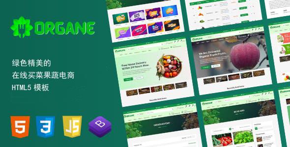 绿色精美在线买菜网站模板源码下载