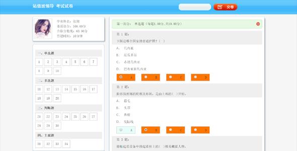集中考试页面jquery html模板源码下载
