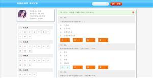 集中考試頁面jquery html模板