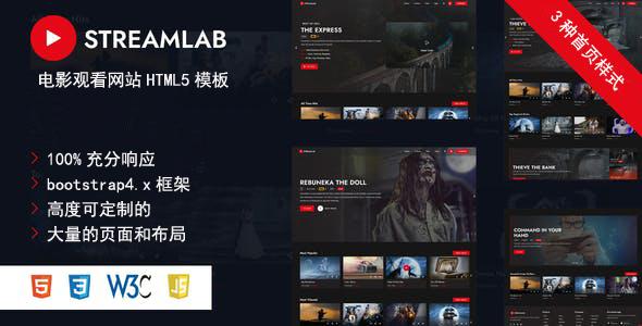 漂亮的视频电影网站HTML5模板