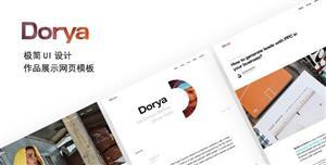 极简UI设计作品展示网页模板