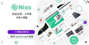 高科技公司初創企業網站模板