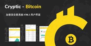 加密貨幣交易系統HTML5用戶界面