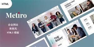 商務風企業網站界面CSS3 HTML5模板