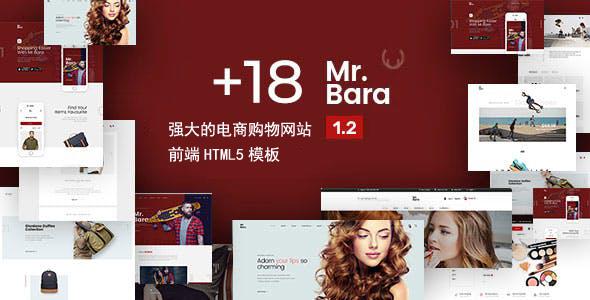 18种电商购物网站前端框架模板