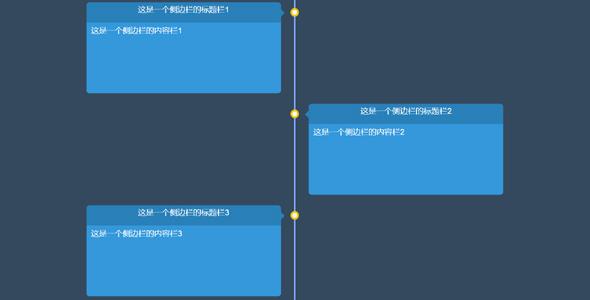 jQuery垂直样式时间轴插件