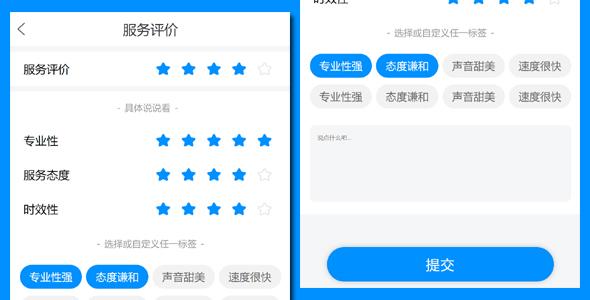 手机端星级评价打分页面h5模板