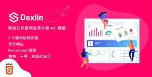 科技公司官網業務介紹web模板