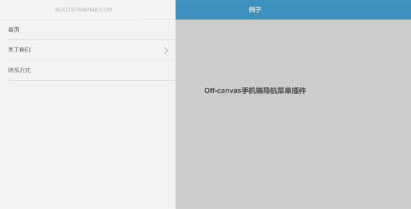 Off-canvas手机端导航菜单插件