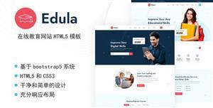 在线教育大学院校网站web模板