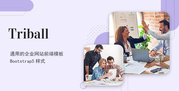 bootstrap5樣式商務型企業網站模板源碼下載