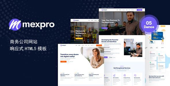 商务公司网站布局HTML5模板