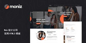 Web设计公司官网HTML模板