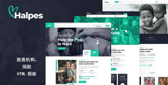 HTML5慈善捐款基金会网站模板
