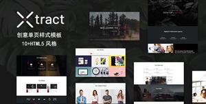 10种业务产品介绍网页单页模板