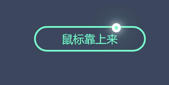 css3边框发光动画特效代码源码下载