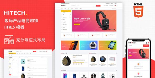 HTML5数码产品购物网店网页框架源码下载