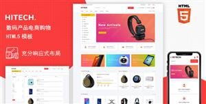 HTML5数码产品购物网店网页框架