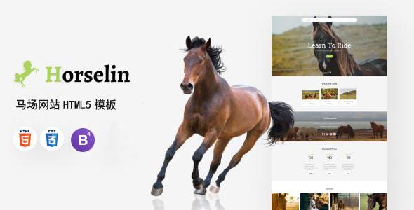 养马场网站模板前端HTML框架