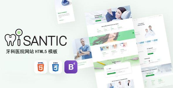 牙科诊所网页模板web前端界面