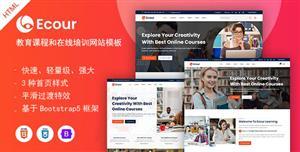 教育课程和在线培训网站模板