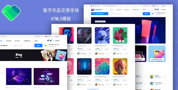 艺术作品交易出售网站HTML模板