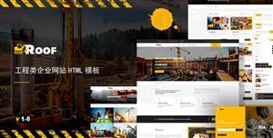 宽屏样式建设工程类企业网站模板