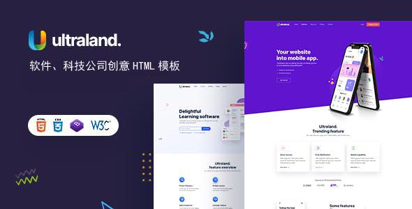软件和科技公司网站HTML模板