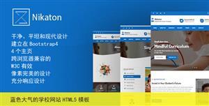 藍色大氣的學校網站界面模板