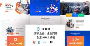 創意UI數字營銷業務HTML5模板