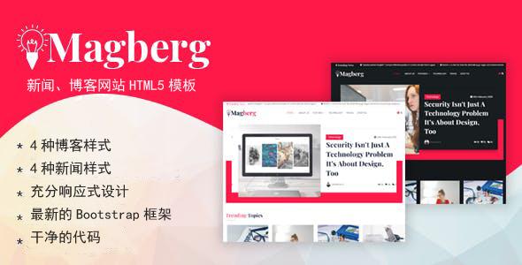 新闻资讯文章类网站HTML5模板