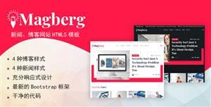 新聞資訊文章類網站HTML5模板