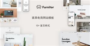 家具商城网站极简UI设计电商模板