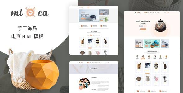 手工饰品商品电子商务HTML模板