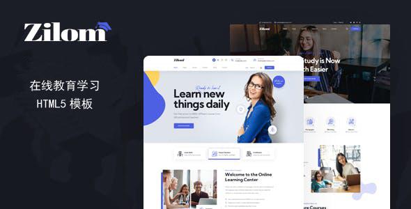 网络教育学习网站HTML5模板