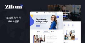 網絡教育學習網站HTML5模板