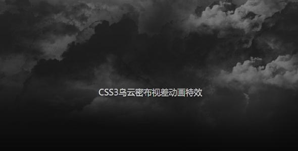 CSS3乌云密布视差动画特效
