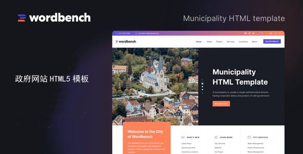 城市规划政府网站HTML5模板源码下载