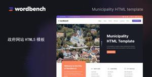 城市規劃政府網站HTML5模板