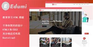響應式教育學習網站HTML5模板