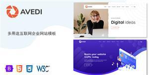 多用途互联网企业网站模板