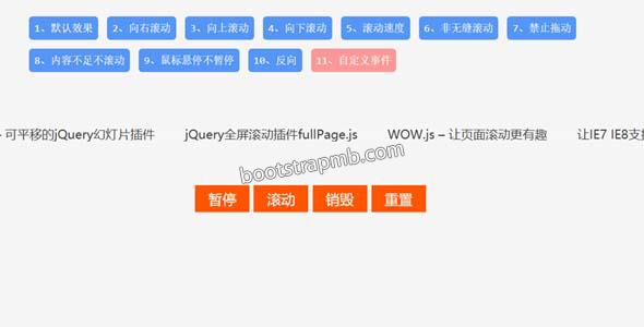 jquery插件无缝滚动通知栏特效