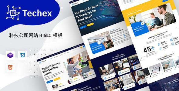 高科技公司官网模板WEB页面源码