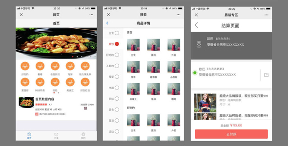 MUI框架手机端外卖订餐app页面模板