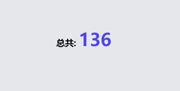 数字统计跳动特效js插件源码下载