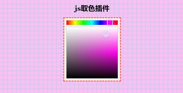 js自定义网页背景颜色源码下载