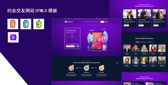 紫色UI约会交友网站前端模板