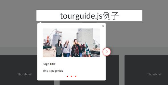 新手教程指引插件tourguide.js源码下载