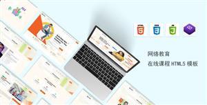 教育和LMS学习网站HTML模板